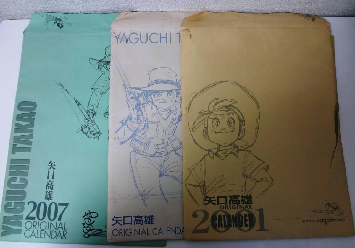 矢口高雄 2001/2006/2007年 カレンダー 釣りキチ三平 直筆サインあり 3冊セット