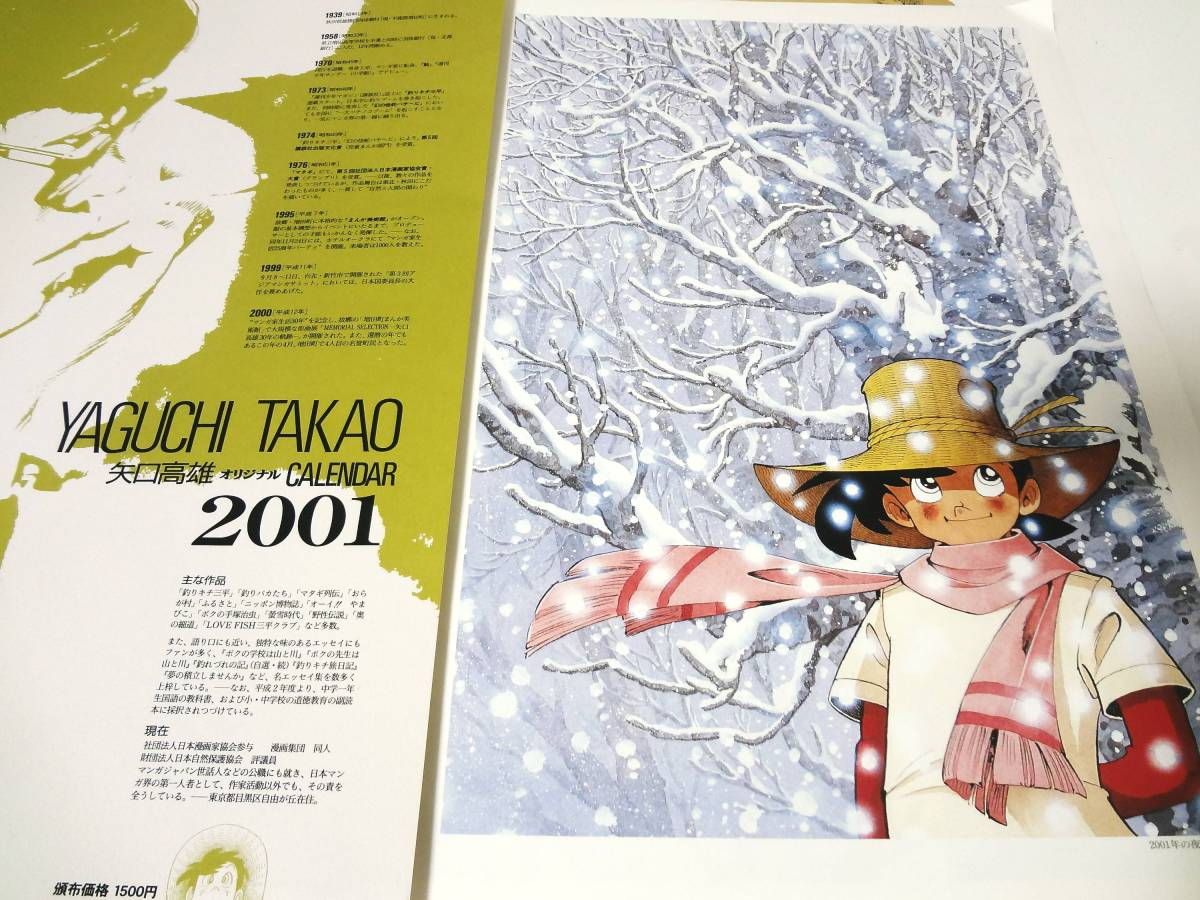 矢口高雄 2001/2006/2007年 カレンダー 釣りキチ三平 直筆サインあり 3冊セット_画像2