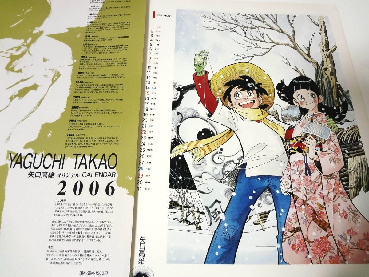 矢口高雄 2001/2006/2007年 カレンダー 釣りキチ三平 直筆サインあり 3冊セット_画像3