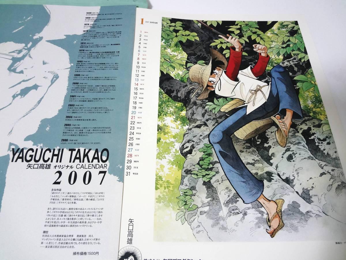 矢口高雄 2001/2006/2007年 カレンダー 釣りキチ三平 直筆サインあり 3冊セット_画像4