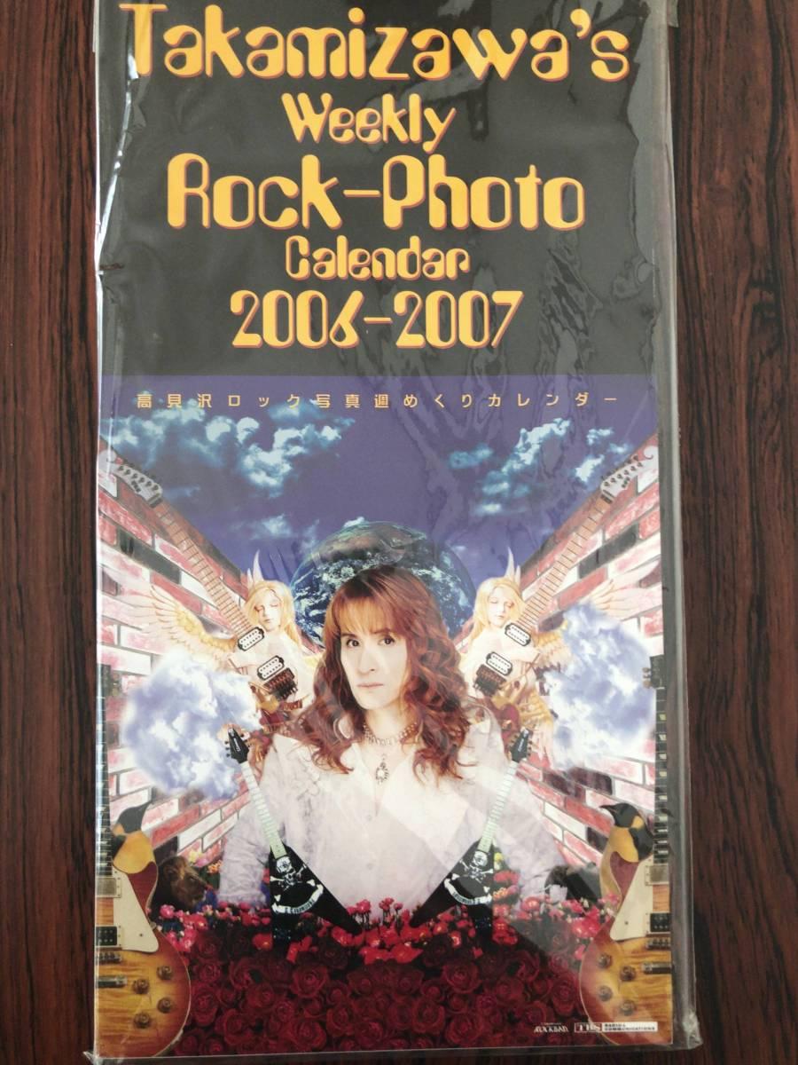 高見沢俊彦 「Takamizawa Weekly Rock-Photo Calender 2006-2007」