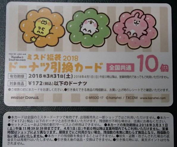 ◆ミスタードーナツ◆ドーナツ・パイ10個引換カード(全国共通)◆2018.3.31.まで◆