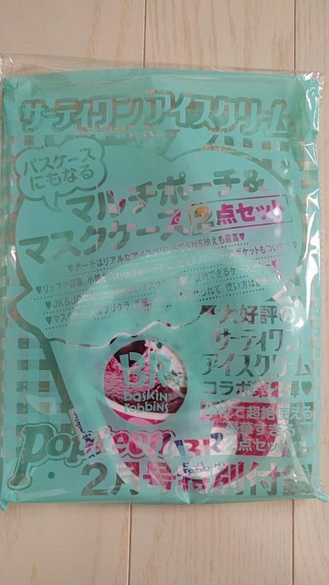 新品★Popteen2月号付録 サーティワンアイスクリーム パスケースにもなるマルチポーチ&マスクケース★