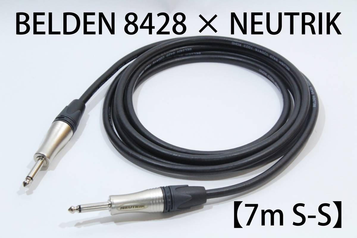 BELDEN 8428×NEUTRIK 【7m S-S】送料無料 ハイエンド シールド ケーブル ベルデン ノイトリック ギター ベース_画像1