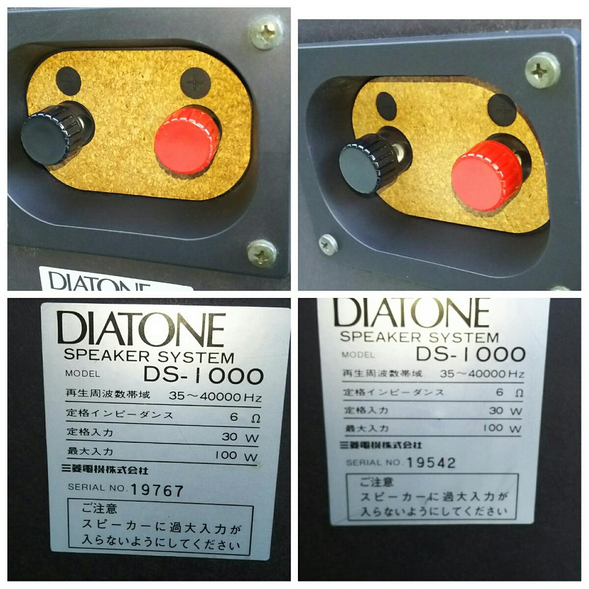 DIATONE DS-1000 奇跡の新品! 二度と出ない!【ペア】【極上】_画像8
