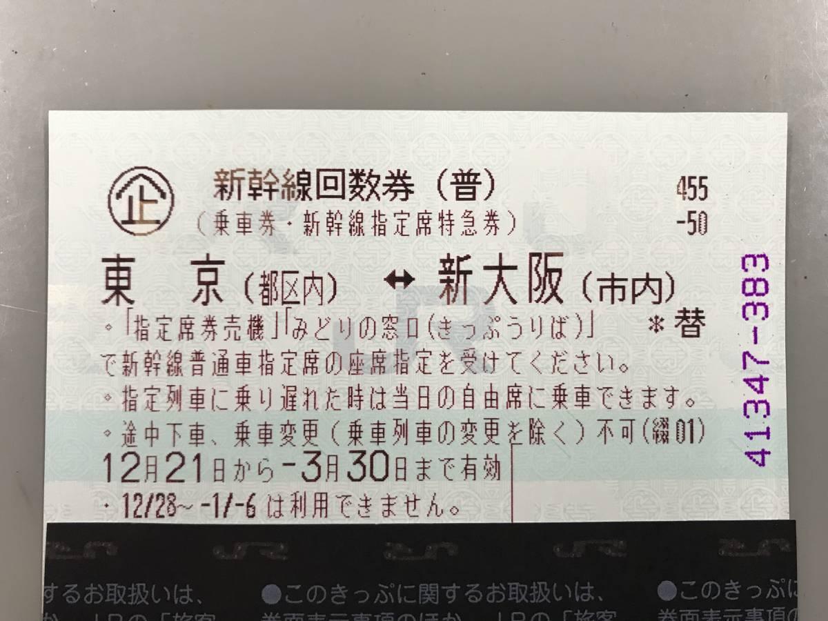 新幹線回数券 東京⇔新大阪 1枚