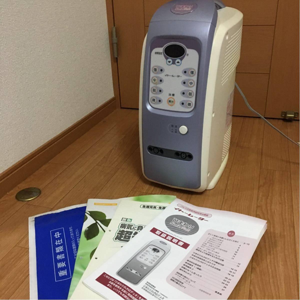 伊藤超短波株式会社 ひまわりSUN2デュオ 家庭用超短波治療器 イトーレーター 付属品多数