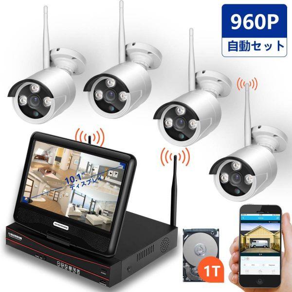 防犯カメラセット ワイヤレスカメラ4台 モニター10.1インチ 130万画素 HDD1TB内蔵 NVR録画機 屋内屋外 ナイトビジョン