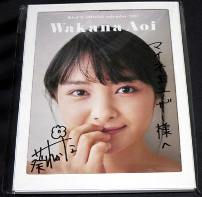 【レア物】葵わかな 直筆サイン入カレンダー mineoクリアファイル等おまけ付き