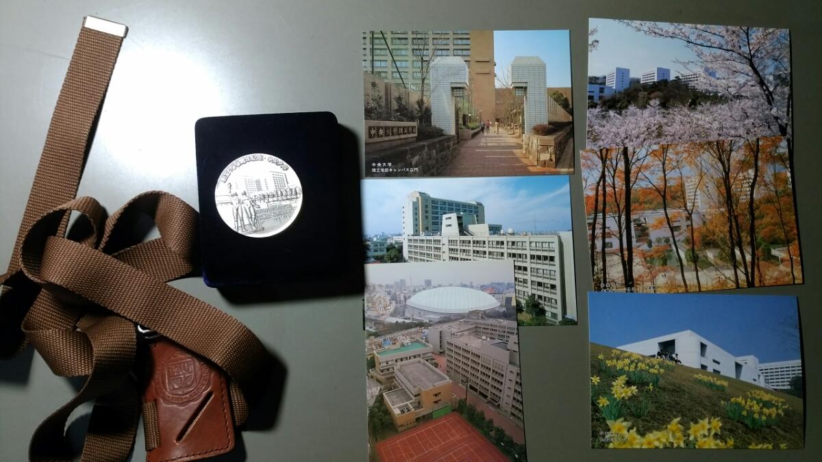 中央大学グッズ 創立100周年記念メダル他【レターパック送料込み】
