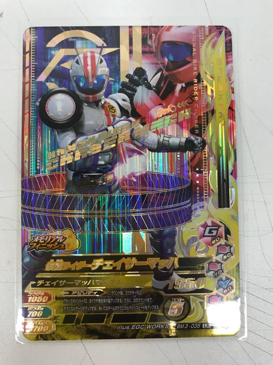 新品☆仮面ライダーバトル☆ガンバライジング☆ボトルマッチ第3弾☆LR☆仮面チェイサーマッハ
