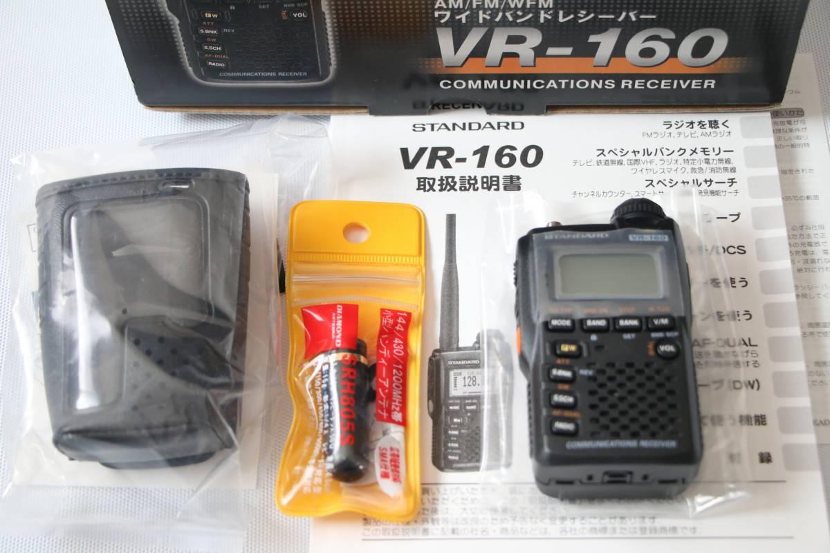 八重洲 スタンダード VR-160 ワイドバンドレシーバー