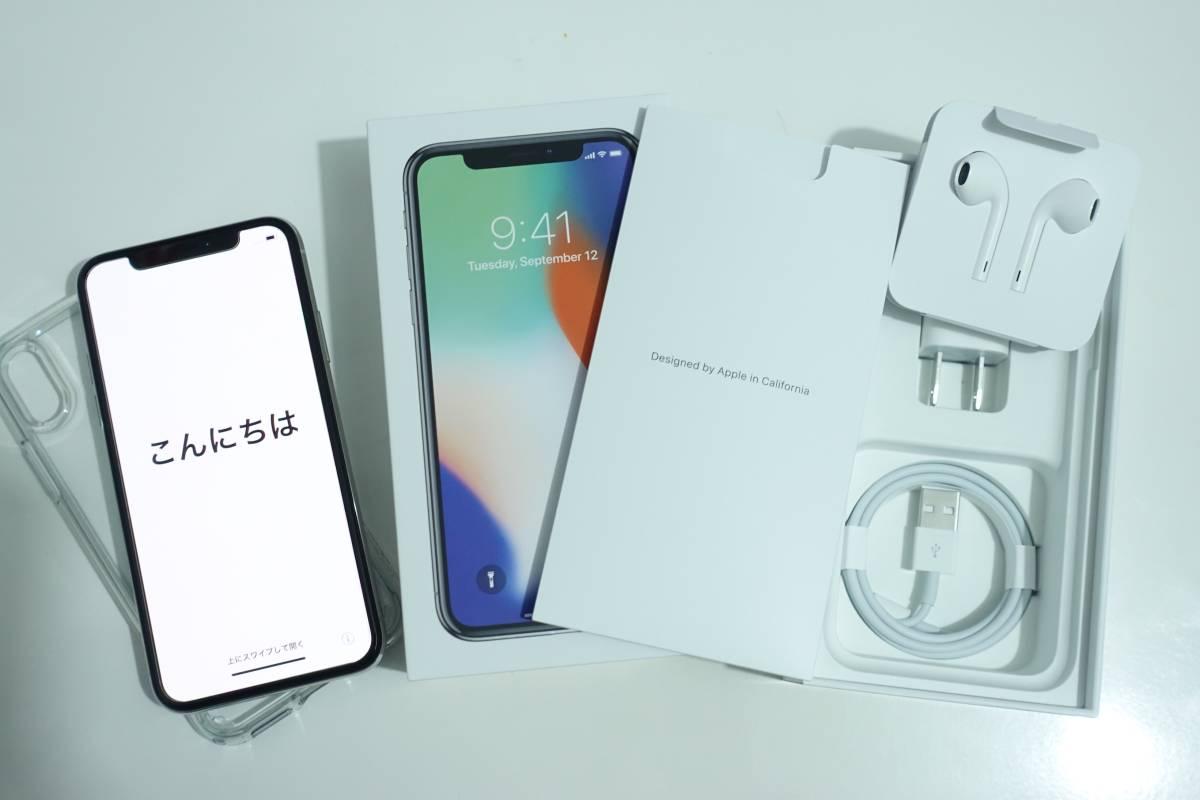 超美品 Apple au iPhone X シルバー 256GB MQC22J/A 使用僅か 送料無料