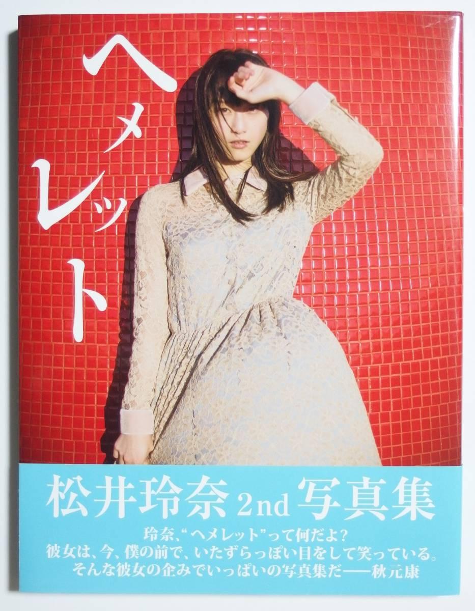 松井玲奈 2nd 写真集 『ヘメレット』 ★帯付き★