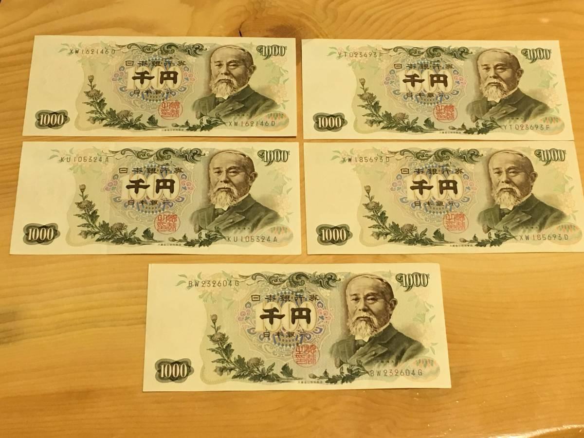 【送料無料】旧千円札5枚セット伊藤博文旧紙幣日本銀行券昭和旧札