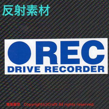 反射素材! ●REC DRIVE RECORDER/ステッカー 大きめ15cm反射青、屋外耐候素材/ドライブレコーダー**_転写タイプステッカーの貼付け例です
