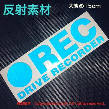 反射素材! ●REC DRIVE RECORDER/ステッカー 大きめ15cm反射青、屋外耐候素材/ドライブレコーダー**_画像1