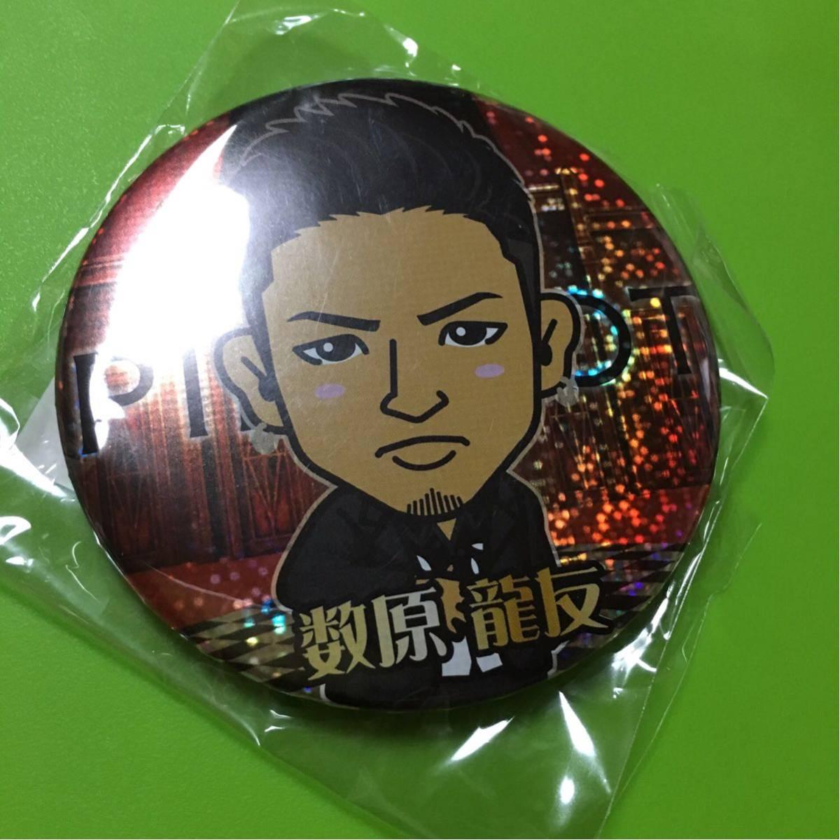 数原龍友 缶バッジ☆MAD CYCLONE 2017 ツアー☆オンラインブース ガチャ 75mm☆未使用 新品 PIERROT CD
