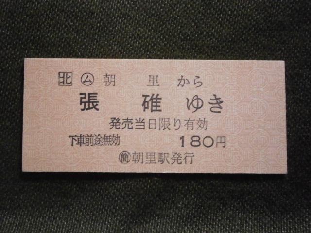 JR北海道 (ム)朝里から張碓ゆき切符(未使用)