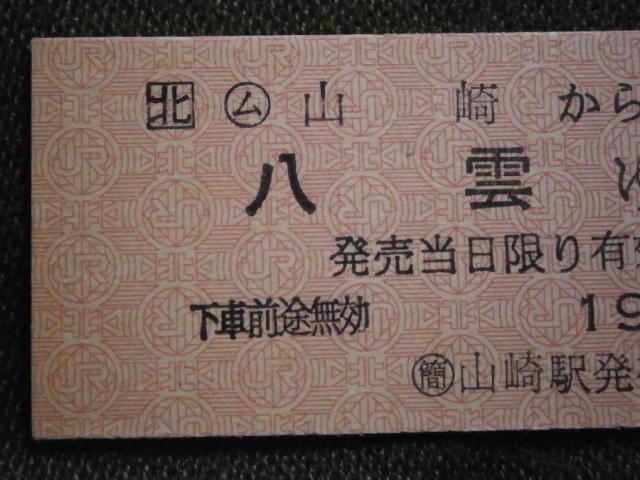 JR北海道 (ム)山崎から八雲ゆき切符(未使用)_画像2