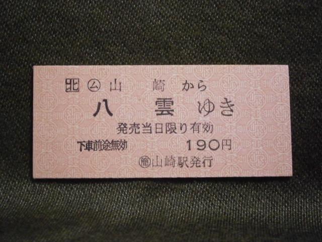 JR北海道 (ム)山崎から八雲ゆき切符(未使用)