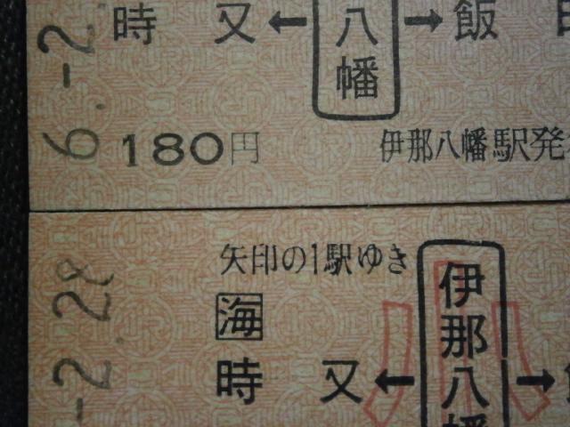 JR東海 伊那八幡から時又・飯田ゆき切符 大人・小人2枚組/無人駅化前最終日(未使用)_画像2