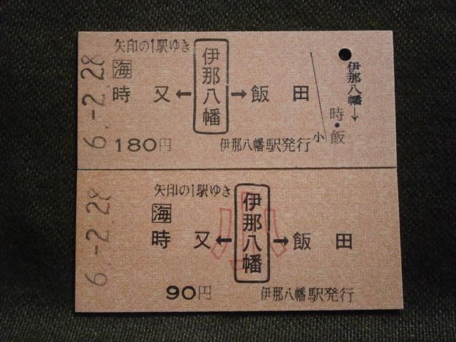 JR東海 伊那八幡から時又・飯田ゆき切符 大人・小人2枚組/無人駅化前最終日(未使用)