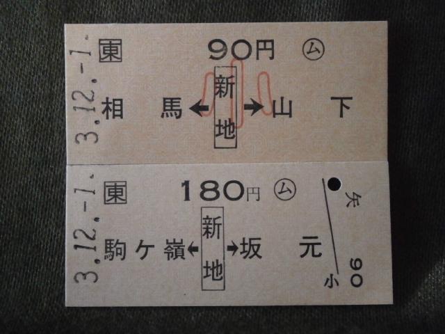 JR東日本 (ム)新地から相馬・駒ヶ嶺ゆき切符2枚組(未使用)