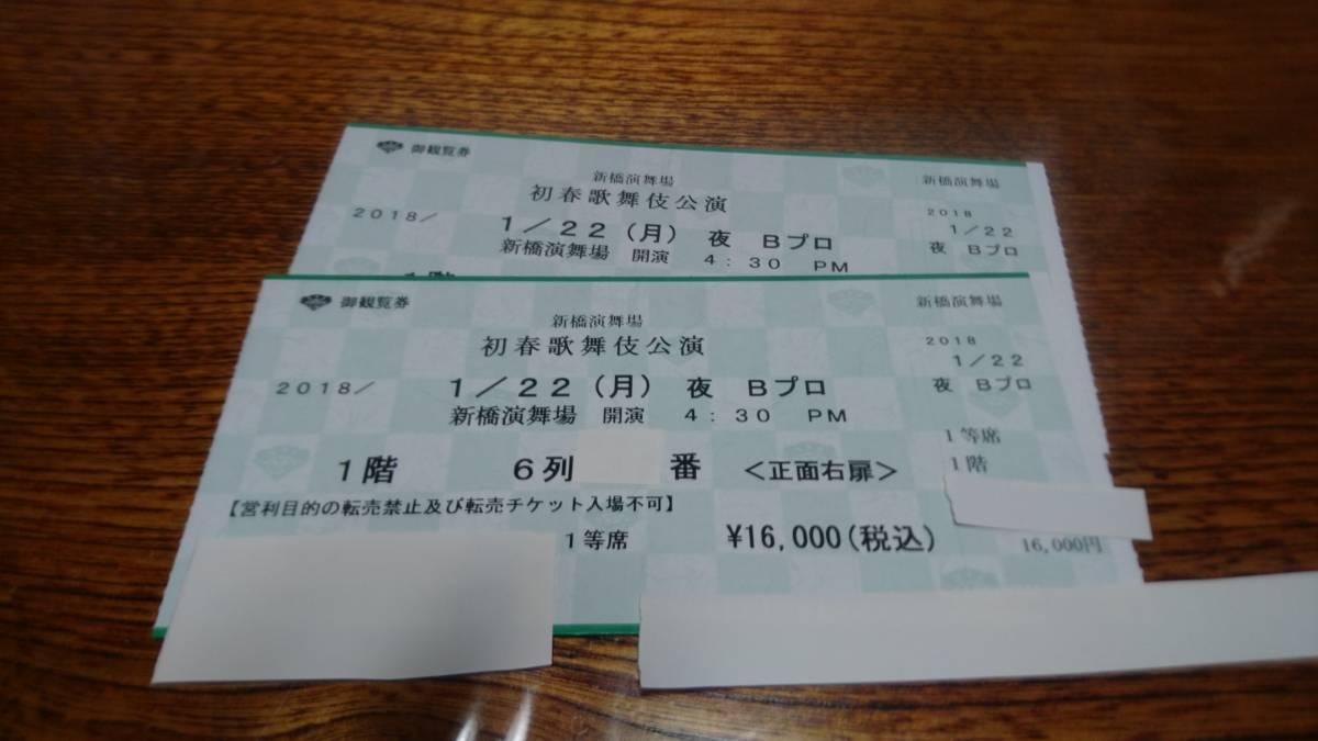 ★1/22(月)夜 Bプロ 新橋演舞場 初春歌舞伎公演 一等席 1階 6列2枚_画像2