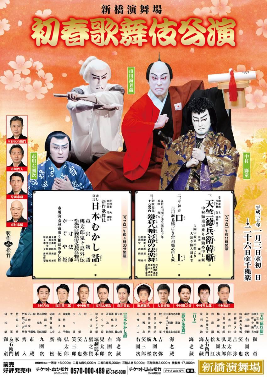 ★1/22(月)夜 Bプロ 新橋演舞場 初春歌舞伎公演 一等席 1階 6列2枚