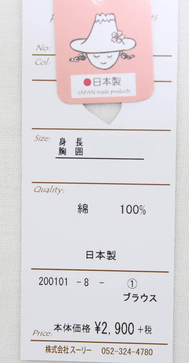 18'春物【SOURIS】スーリー/100/天竺ブラウス/オフ/送料無料_画像3