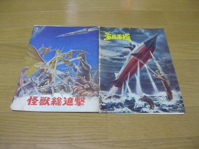 怪獣総進撃・海底軍艦 映画パンフレット 送料無料_画像3