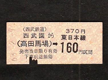 ●西武→JR「西武園から高田馬場→東日本線160円区間」●