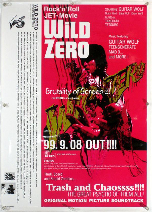 ギターウルフ GUITAR WOLF セイジ B2ポスター (O12006)