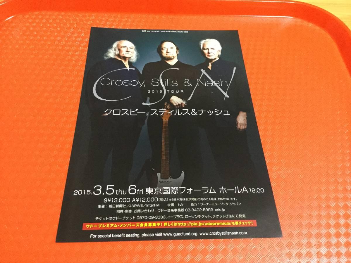 クロスビー、スティルス&ナッシュ 2015年来日公演チラシ1枚☆即決 Crosby,Stills & Nash CSN スティーヴン・スティルス