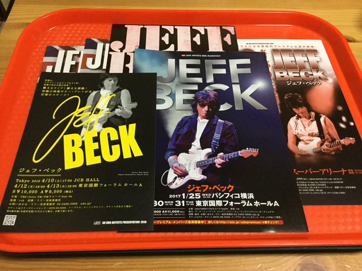 ジェフ・ベック Jeff Beck 来日公演チラシ6種☆即決 エリック・クラプトン 2009年来日+2010年来日+2014年来日2種+2017年来日