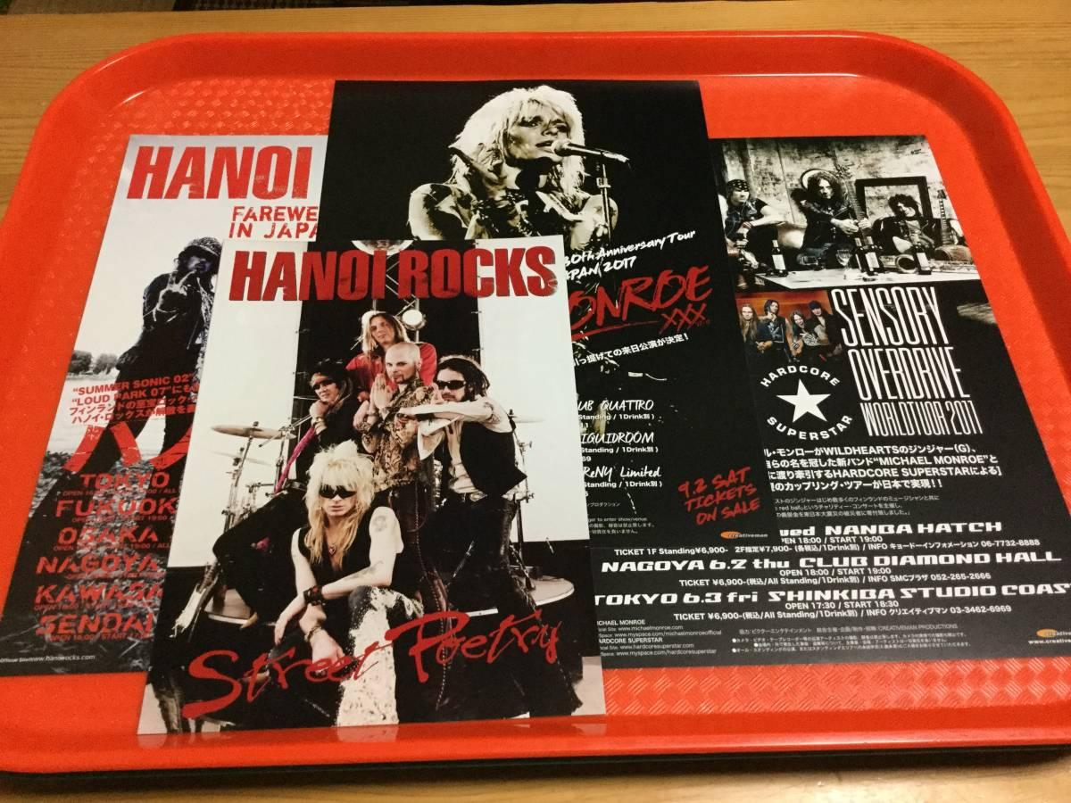 ハノイ・ロックス マイケル・モンロー チラシ4種☆即決 2009年来日公演 2011年来日 2017年来日 Hanoi Rocks ハードコア・スーパースター