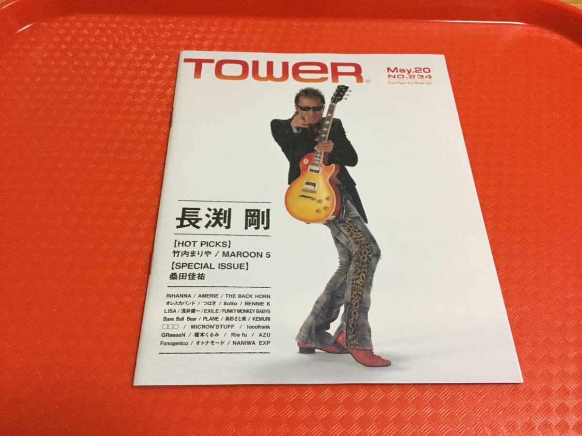 長渕剛 冊子『TOWER』2007年5月20日号 Come on stand up!☆即決