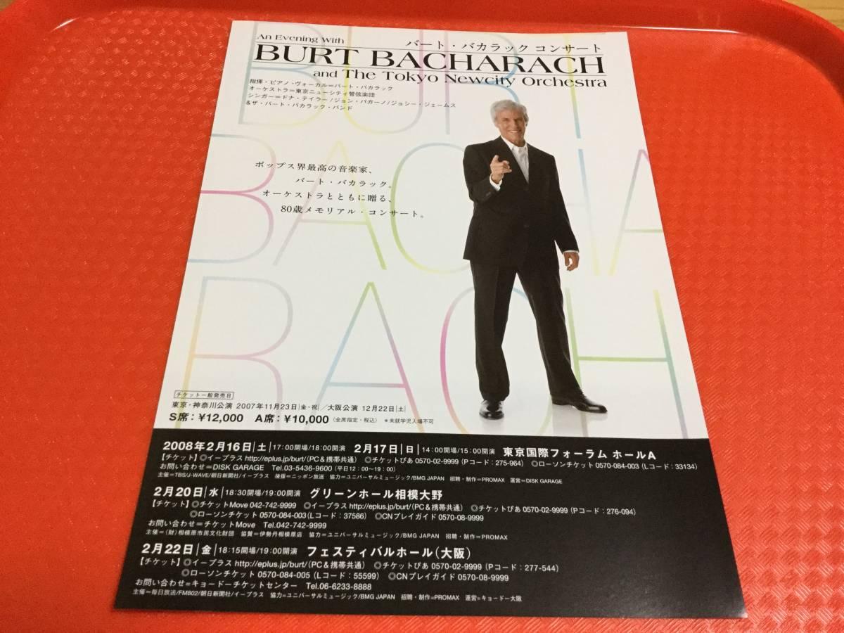 バート・バカラック☆2008年来日公演チラシ1枚☆即決 Burt Bacharach