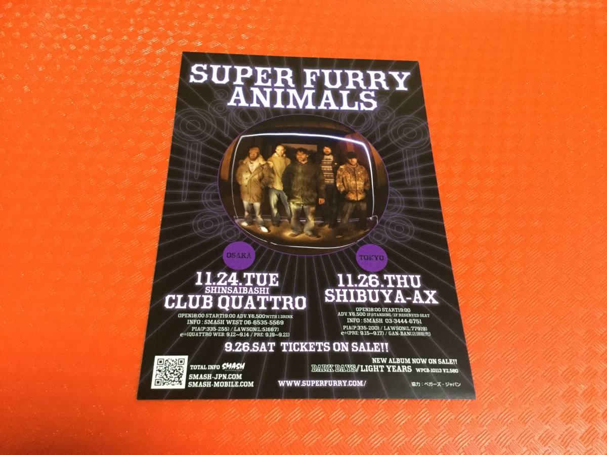 スーパー・ファーリー・アニマルズ 2009年来日公演チラシ1枚☆即決 Super Furry Animals クリエイション Creation Records