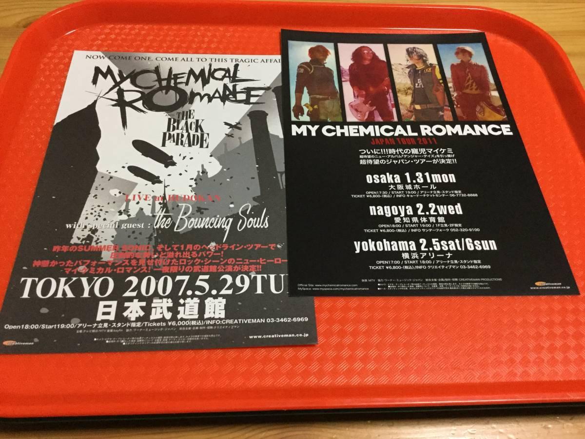 MY CHEMICAL ROMANCE マイ・ケミカル・ロマンス 来日公演チラシ2種☆即決 2007年来日公演+2011年来日公演 ジェラルド・ウェイ
