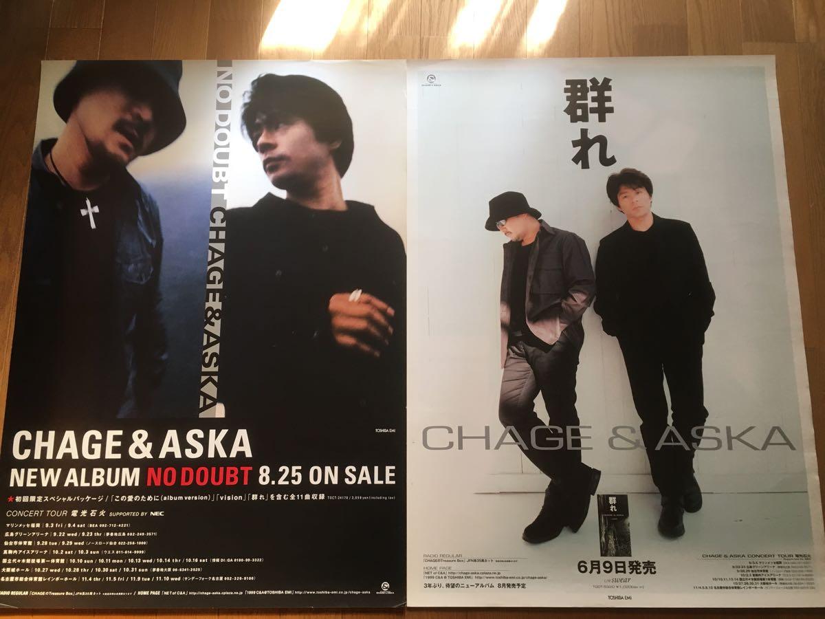 CHAGE & ASKA 販売促進用B2ポスター2枚 『群れ』『NO DOUBT』