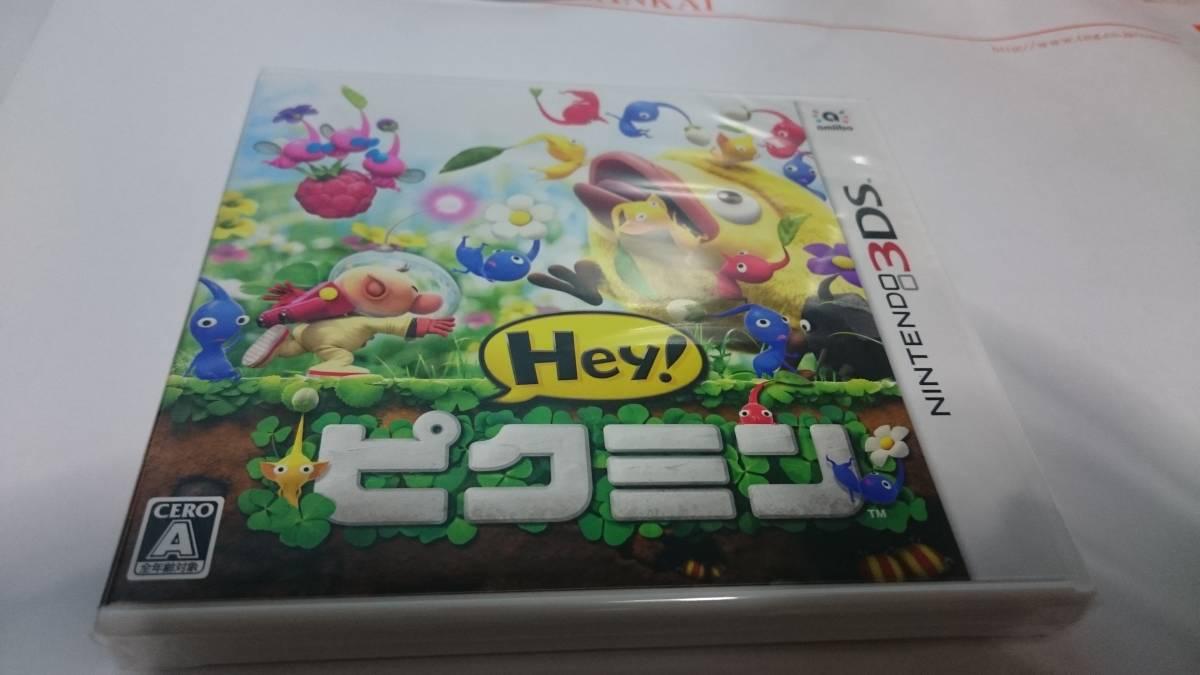 3DS Hey! ピクミン 新品 ソフト