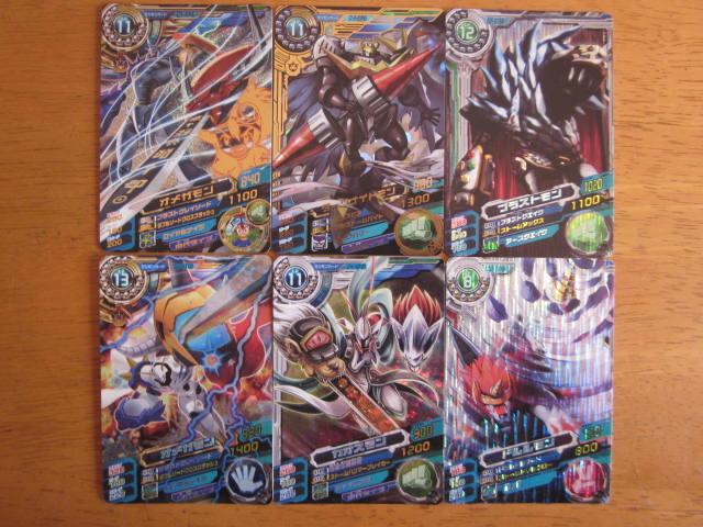 超デジカ大戦カードキラ6枚セット6