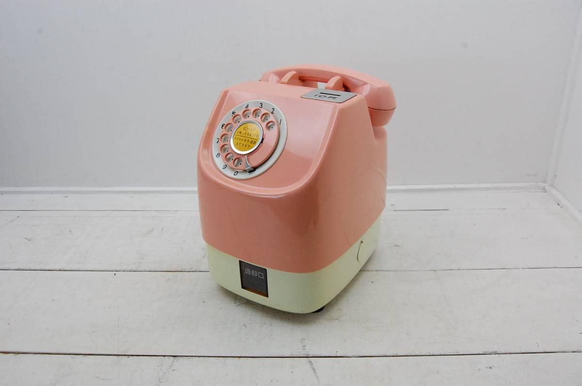 NTT ダイヤル式 ピンク公衆電話 10円玉専用 昭和レトロ ジャンク 京都旧家