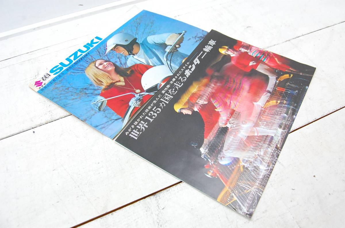 1980年代 絶版・旧車いろいろ17種カタログセット ホンダ 日産 ダイハツ スズキ バイク 京都旧家_画像3