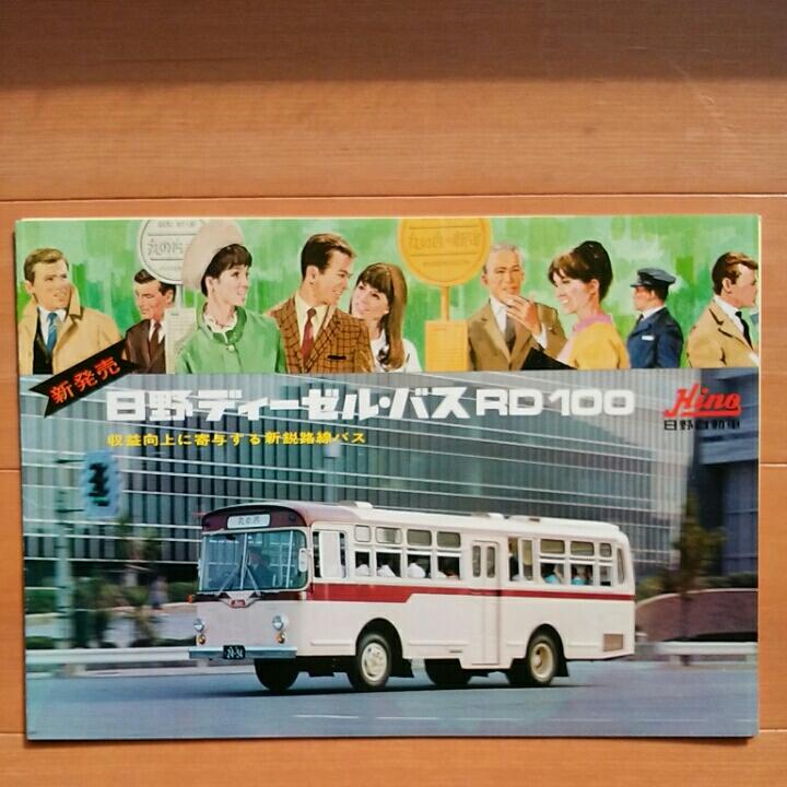 日野RD100バスカタログ