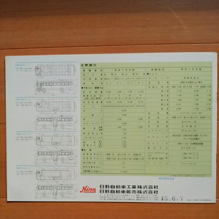 日野RD100バスカタログ_画像3