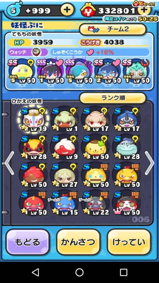 妖怪ウォッチ ぷにぷに アカウント 通常ガシャ カンスト済_画像6