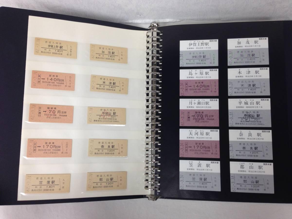 8F01001 さようなら国鉄 天王寺鉄道管理局 入場券 ファイルセット_画像3